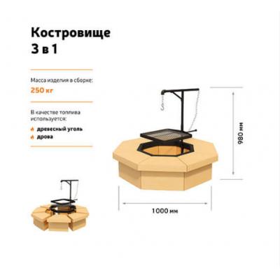"""Костровище 3 в 1 """"Герцог"""""""